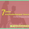 7 เทคนิคป้องกัน อัมพฤกษ์..อัมพาต...จากโรคหลอดเลือดสมอง (STROKE)