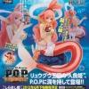 Shirahoshi ของแท้ JP แมวทอง - Megahouse POP Saling Again [โมเดลวันพีช]