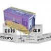 SKG-02 บัตรคำภาษาไทย ป.2