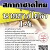 สรุปแนวข้อสอบ นายช่างโยธา1-4 สภากาชาดไทย พร้อมเฉลย