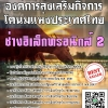 สรุปแนวข้อสอบ ช่างอิเล็กทรอนิกส์2 องค์การส่งเสริมกิจการโคนมแห่งประเทศไทย
