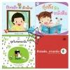 PBP-119 หนังสือคัดสรรจากโครงการนิทานเพื่อนรักพัฒนาภาษา ความคิด และส่งเสริมจินตนาการ(ปกแข็ง) 4 เล่ม