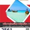 แนวข้อสอบ พนักงานส่งเสริมการท่องเที่ยว 3 การท่องเที่ยวแห่งประเทศไทย (ททท.)