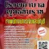 สรุปแนวข้อสอบ เจ้าพนักงานการเงินและบัญชี โรงพยาบาลพุทธชินราช