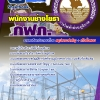 #เก็งแนวข้อสอบพนักงานช่างโยธา กฟภ. การไฟฟ้าส่วนภูมิภาค [พร้อมเฉลย]