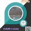 แนวข้อสอบ ช่างไฟฟ้า 3 (0184) องค์การเภสัชกรรม