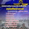 #เก็งแนวข้อสอบนายทหารกิจการและประชาสัมพันธ์ กองทัพอากาศ [พร้อมเฉลย]