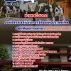 แนวข้อสอบช่างเครื่องกล อสค. องค์การส่งเสริมกิจการโคนมแห่งประเทศไทย [พร้อมเฉลย]
