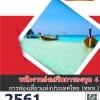 แนวข้อสอบ พนักงานส่งเสริมการลงทุน 4 การท่องเที่ยวแห่งประเทศไทย (ททท.)