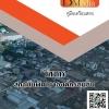 แนวข้อสอบ วิศวกร สถาบันพัฒนาองค์กรชุมชน