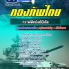 แนวข้อสอบกลุ่มตำแหน่งกราฟฟิกมัลติมีเดีย กองบัญชาการกองทัพไทย [พร้อมเฉลย]