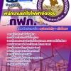 #เก็งแนวข้อสอบพนักงานแก้ไขไฟฟ้าขัดข้อง กฟภ. การไฟฟ้าส่วนภูมิภาค [พร้อมเฉลย]