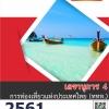 แนวข้อสอบ เลขานุการ 4 การท่องเที่ยวแห่งประเทศไทย (ททท.)