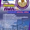 แนวข้อสอบนักการเงิน กฟภ. การไฟฟ้าส่วนภูมิภาค [พร้อมเฉลย]