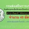 กรมส่งเสริมการเกษตร เปิดสอบพนักงานราชการ จำนวน 48 อัตราวันที่ 2 - 8 สิงหาคม 2560
