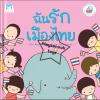PBP-50 ฉันรักเมืองไทย (Big Book ปกแข็ง)