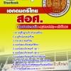 เก็งแนวข้อสอบเอกดนตรีไทย สอศ. [พร้อมเฉลย]