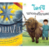 PBP-164 หนังสือดีเพื่อเด็ก (ปกอ่อน) 2 มีเล่ม
