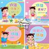 PBP-221 หนังสือชุดส่งเสริมสุขนิสัย (จีน-ไทย) 4 เล่ม (ปกแข็ง)