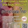 สรุปแนวข้อสอบ แพทย์แผนไทย สำนักงานสาธารณสุขจังหวัดสุราษฎร์ธานี พร้อมเฉลย