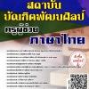 สรุปแนวข้อสอบ ครูผู้ช่วยภาษาไทย สถาบันบัณฑิตพัฒนศิลป์ พร้อมเฉลย