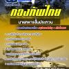 แนวข้อสอบนายททหารชั้นประทวน กองบัญชาการกองทัพไทย [พร้อมเฉลย]