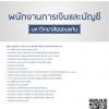 สรุปแนวข้อสอบ(พร้อมเฉลย) พนักงานการเงินและบัญชี มหาวิทยาลัยขอนแก่น