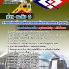 เก็งแนวข้อสอบช่าง ระดับ 3 รฟม. การรถไฟฟ้าขนส่งมวลชนแห่งประเทศไทย