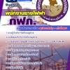 #เก็งแนวข้อสอบพนักงานช่างไฟฟ้า กฟภ. การไฟฟ้าส่วนภูมิภาค [พร้อมเฉลย]