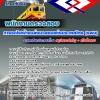 เก็งแนวข้อสอบพนักงานตรวจสอบ รฟม. การรถไฟฟ้าขนส่งมวลชนแห่งประเทศไทย