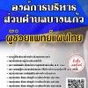 สรุปแนวข้อสอบ ผู้ช่วยแพทย์แผนไทย องค์การบริหารส่วนตำบลบางแก้ว พร้อมเฉลย