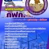 #เก็งแนวข้อสอบพนักงานบัญชี กฟภ. การไฟฟ้าส่วนภูมิภาค [พร้อมเฉลย]