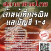 สรุปแนวข้อสอบ เจ้าหน้าที่การเงินและบัญชี1-4 สภากาชาดไทย