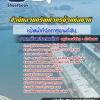 แนวข้อสอบเจ้าหน้าที่จัดการงานทั่วไป สำนักงานทรัพยากรน้ำแห่งชาติ (พร้อมเฉลย)