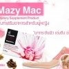 """""""มาซี่ แมค"""" (""""Mazy Mac"""") ผลิตภัณฑ์เสริมอาหารสำหรับคุณผู้หญิงโดยเฉพาะ สวยจากภายใน สดใสสู่ภายนอก"""