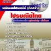 แนวข้อสอบพนักงานไปรษณีย์ (ก่อสร้าง)ไปรษณีย์ไทย [พร้อมเฉลย]