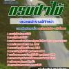 แนวข้อสอบผู้ช่วยพนักงานพิทักษ์ป่า กรมป่าไม้ [ฉบับใหม่]