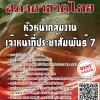 สรุปแนวข้อสอบพร้อมเฉลย หัวหน้ากลุ่มงานเจ้าหน้าที่ประชาสัมพันธ์7 สภากาชาดไทย