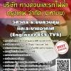 สรุปแนวข้อสอบ(พร้อมเฉลย) วิศวกรระบบควบคุมและระบายอากาศ(EngineerECS-TVS) บริษัททางด่วนและรถไฟฟ้ากรุงเทพจำกัด(มหาชน)