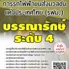 สรุปแนวข้อสอบ บรรณารักษ์ระดับ4 การรถไฟฟ้าขนส่งมวลชนแห่งประเทศไทย(รฟม.) พร้อมเฉลย
