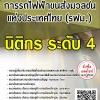 สรุปแนวข้อสอบ นิติกรระดับ4 การรถไฟฟ้าขนส่งมวลชนแห่งประเทศไทย(รฟม.) พร้อมเฉลย