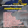 #เก็งแนวข้อสอบนายทหารพัฒนากำลังพล กองทัพอากาศ [พร้อมเฉลย]