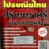 สรุปแนวข้อสอบ(พร้อมเฉลย) ปริญญาตรีฝ่ายตลาดขนส่ง ไปรษณีย์ไทย