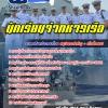 แนวข้อสอบนักเรียนจ่าทหารเรือ กองทัพเรือ [พร้อมเฉลย]