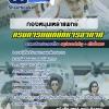สรุปแนวข้อสอบกองหนุนเหล่าแพทย์ กรมการแพทย์ทหารอากาศ ล่าสุด