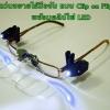 แว่นขยายไร้มือจับ แบบ Clip on Flip up พร้อมคลิปไฟ LED ติดแว่น