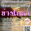 สรุปแนวข้อสอบ ช่างโยธา องค์การส่งเสริมกิจการโคนมแห่งประเทศไทย