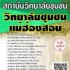 สรุปแนวข้อสอบ วิทยาลัยชุมชนแม่ฮ่องสอน สถาบันวิทยาลัยชุมชน พร้อมเฉลย