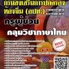 สรุปแนวข้อสอบ ครูผู้ช่วยกลุ่มวิชาภาษาไทย กรมส่งเสริมการปกครองส่วนท้องถิ่นอปท.2560 พร้อมเฉลย
