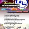 แนวข้อสอบพนักงานสารสนเทศ การท่องเที่ยวแห่งประเทศไทย ททท. [พร้อมเฉลย]